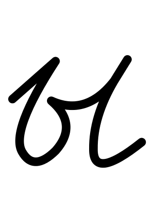 Buchstabe ы [y] Schreibschrift russisches Alphabet
