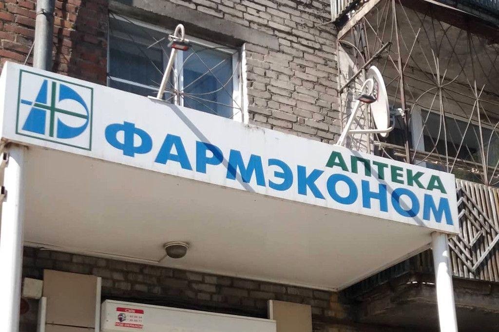 Das Infoschild einer russischen Apotheke
