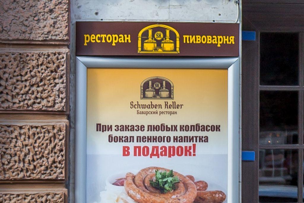 Ein Werbeplakat eines russischen Restaurants in Sankt Petersburg