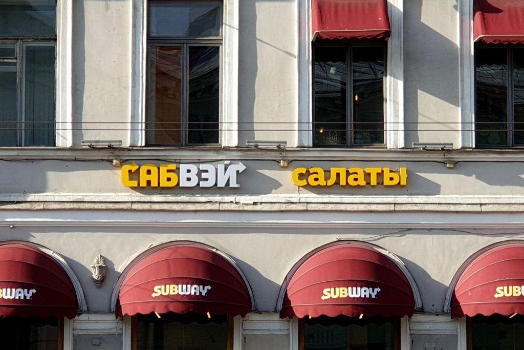 Außenansicht Subway in Sankt Petersburg