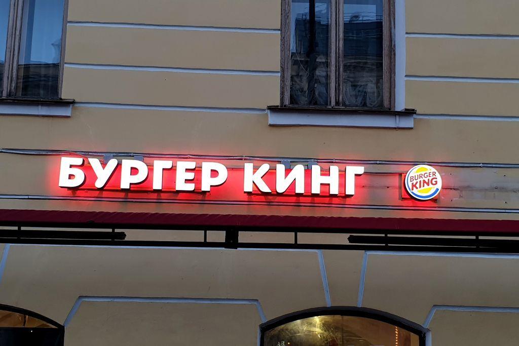 Außenansicht Burger King in Sankt Petersburg