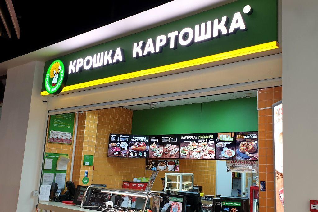 Kroschka Kartoschka Filiale