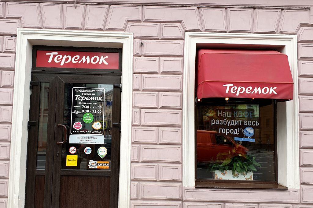 Außenansicht Teremok Filiale in Sankt Petersburg