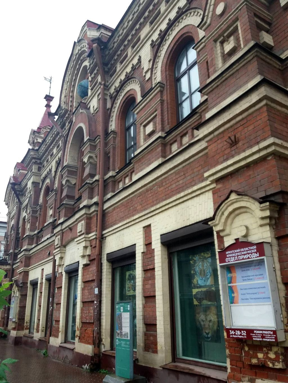 Gebäude des Naturkundemuseums