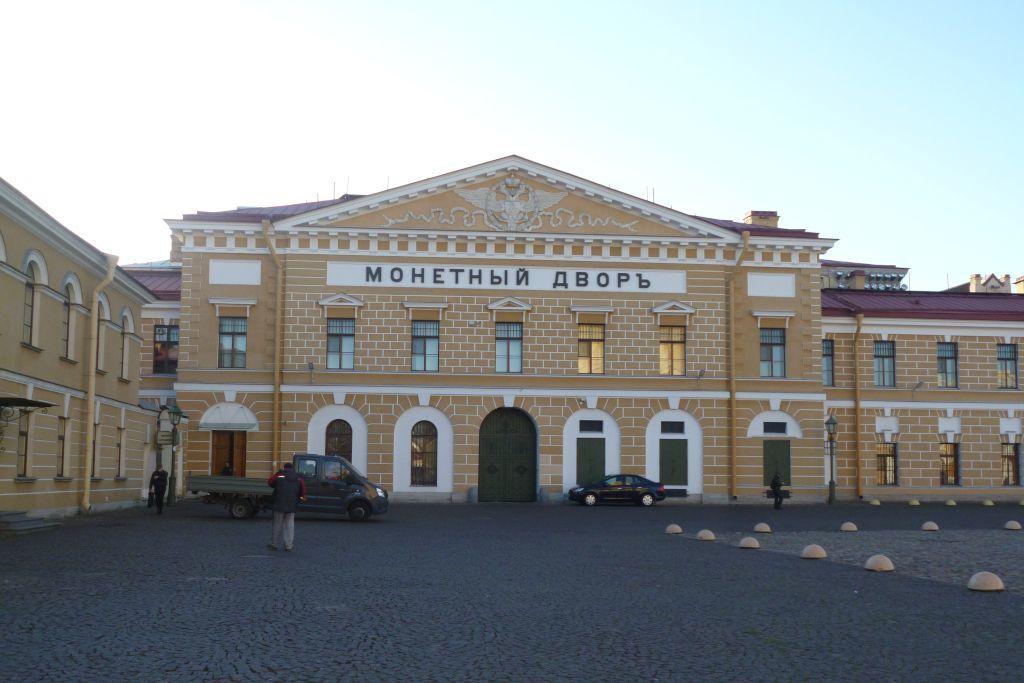 Münzamt in der Peter-und-Paul Festung in Sankt Petersburg