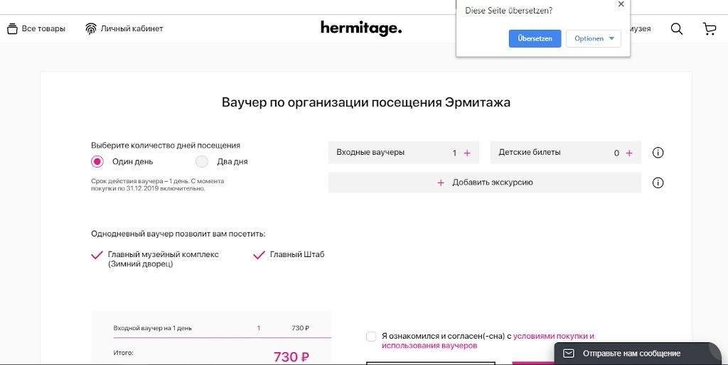 Buchung Online Ticket Eremitage in Sankt Petersburg