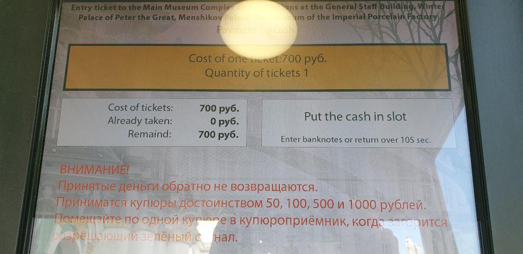 Bildschirm des Ticketautomats für die Eremitage in Sankt Petersburg