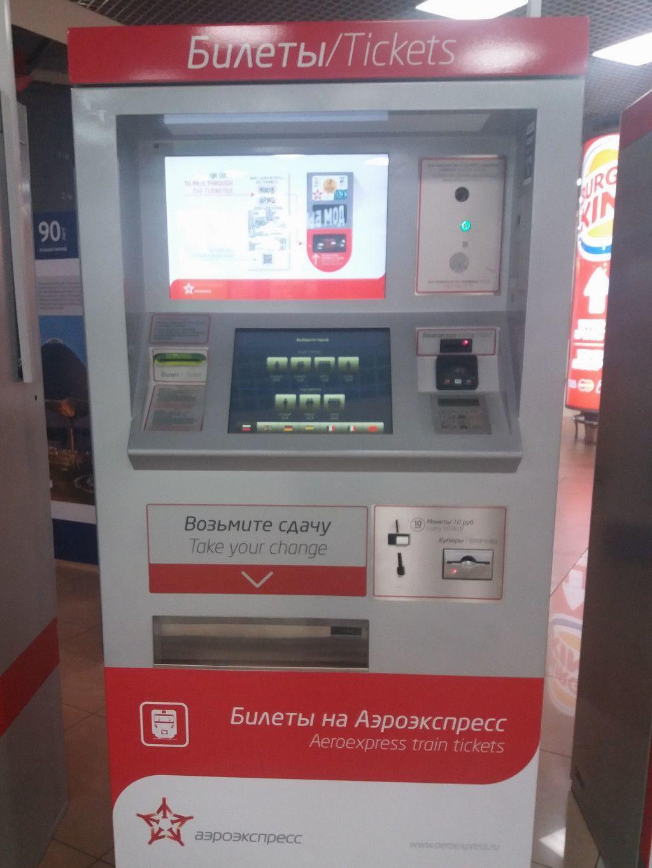 Ticketautomat für den Aeroexpress Zug