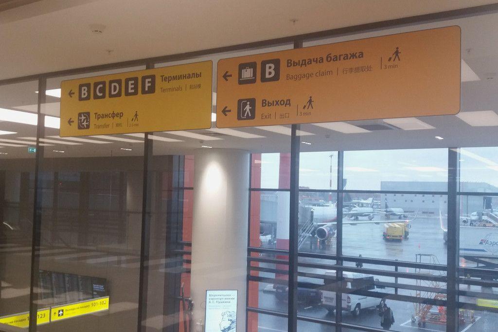 Hinweisschilder am Flughafen Scheremetjewo in Moskau
