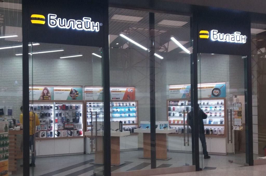 Beeline Geschäft am Flughafen Scheremetjewo in Moskau zum Kauf einer russischen SIM Karte