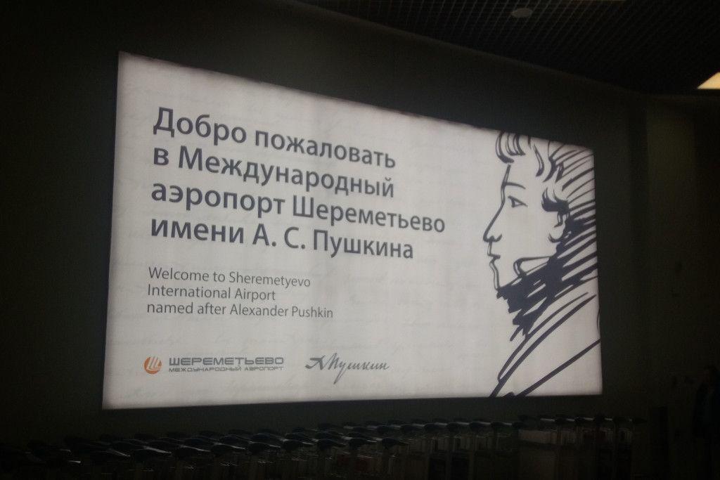Bild von Alexander Puschkin, nach dem der Flughafen Scheremetjewo in Moskau benannt ist