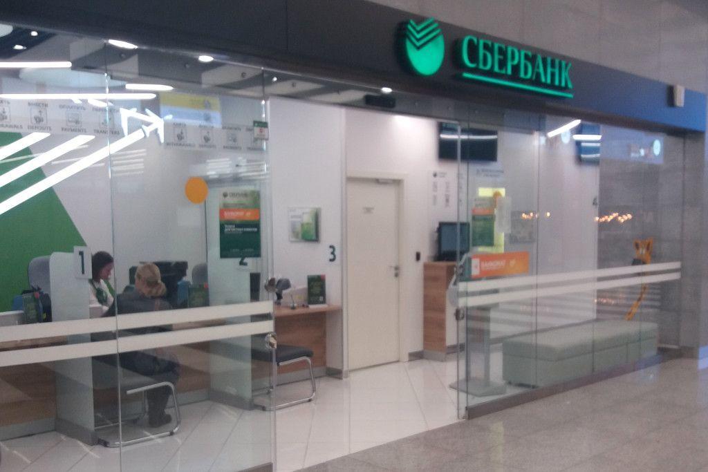 Filiale der Sberbank am Flughafen Scheremetjewo in Moskau
