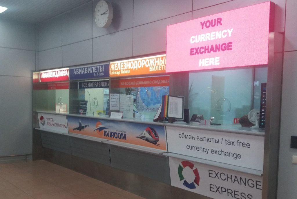 Geldwechsel Schalter am Flughafen Scheremetjewo in Moskau