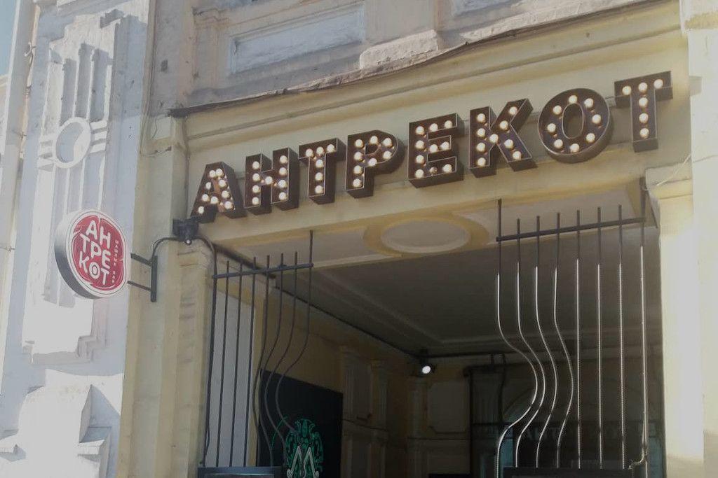 Restaurant Antrekot in Irkutsk