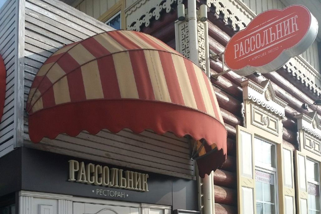 Restaurant Rassolnik in Irkutsk