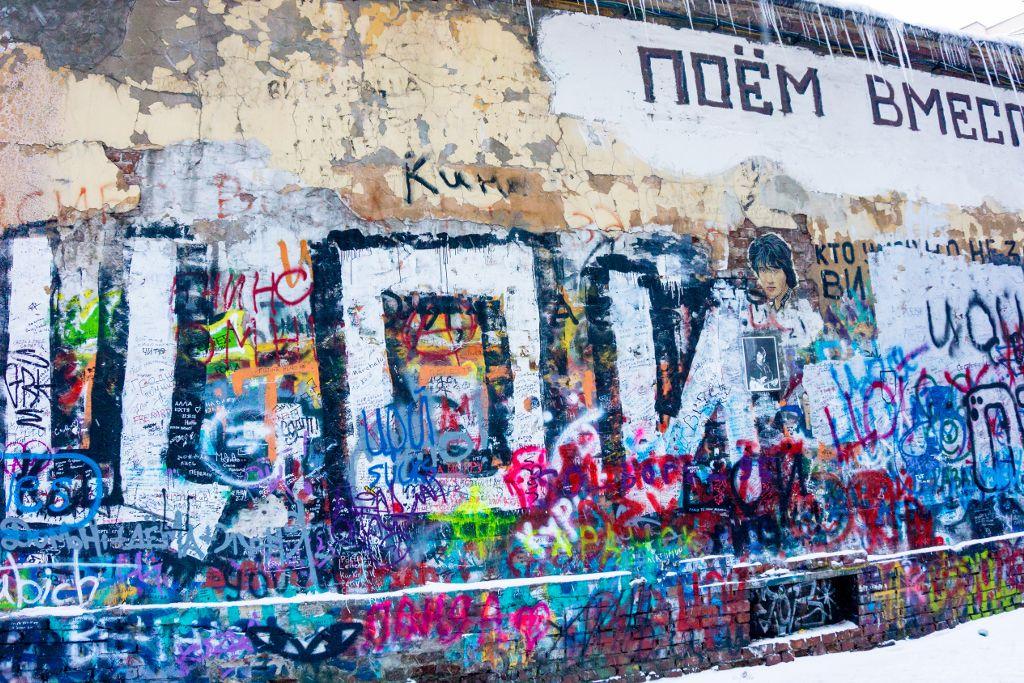 Zoi Wand auf dem Arbat in Moskau