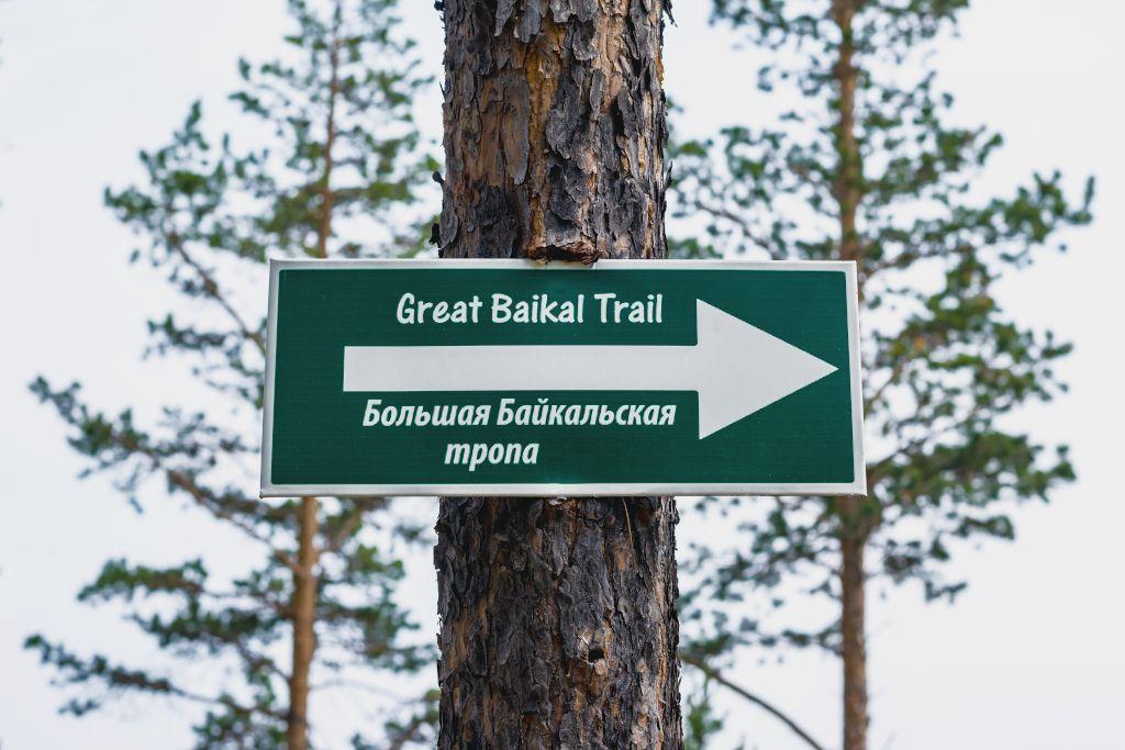Hinweisschild des Großen Baikaltrails