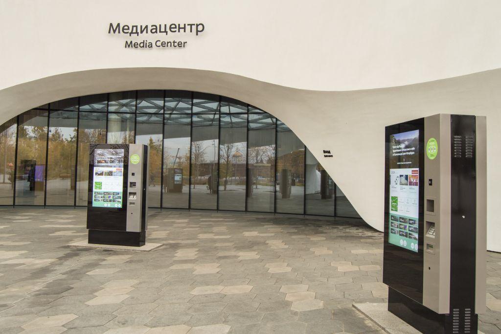Medienzentrum im Sarjadje-Park in Moskau